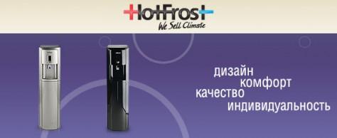 Кулеры для воды: лучшее от ХотФрост