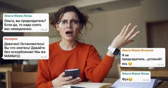 4 причины возненавидеть чаты для родителей