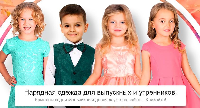 Сервис виртуального магазина детской одежды