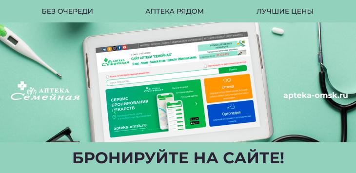 Покупка лекарств в интернете