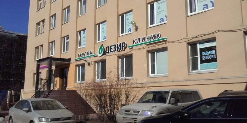 Медицинские услуги в клинике «Дезир»